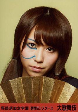 【中古】生写真(AKB48・SKE48)/アイドル/AKB48 河西智美・大歌舞伎/顔アップ・馬路須加女学園歌舞伎シスターズ/マジすか学園DVD-BOX特典