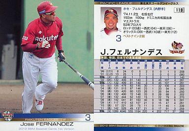 【中古】BBM/レギュラー/BBM 2012 ベースボールカード 1stバージョン 119 : J.フェルナンデス
