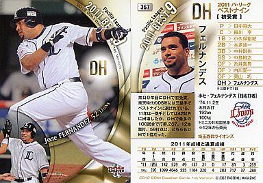 【中古】BBM/2011ベストナイン/BBM 2012 ベースボールカード 1stバージョン 367 : フェルナンデス