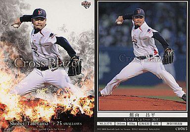 【中古】BBM/CrossBlaze/BBM 2012 ベースボールカード 1stバージョン CB065 : 館山昌平