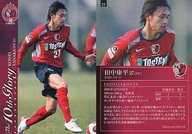21 [レギュラーカード] : 田中...