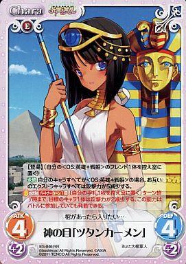 【中古】カオス/RR/Chara/地/ブースターパック OS:英雄*戦姫1.00 ES-046 : 神の目「ツタンカーメン」