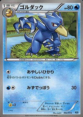 【中古】ポケモンカードゲーム/BW 「ケルディオデッキ30」 002/015 : ゴルダック