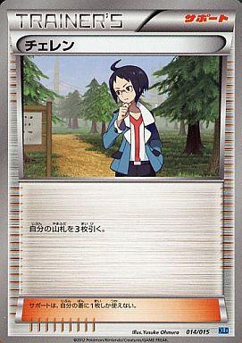 【中古】ポケモンカードゲーム/BW 「ケルディオデッキ30」 014/015 : チェレン