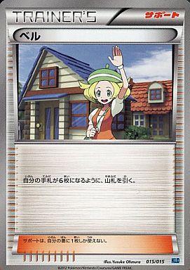 【中古】ポケモンカードゲーム/BW 「ケルディオデッキ30」 015/015 : ベル