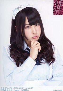 【中古】生写真(AKB48・SKE48)/アイドル/NMB48 山田菜々/2012 March-rd Vol.27/公式生写真