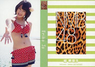【中古】アイドル(AKB48・SKE48)/CD「ナギイチ」封入トレカ 城恵理子/YRCS-90012/CD「ナギイチ通常盤 Type-B DVD付き」封入トレカ