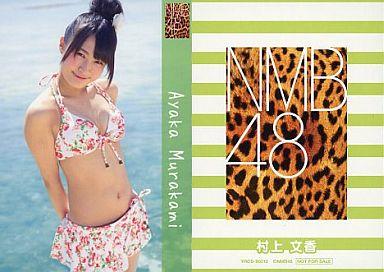 【中古】アイドル(AKB48・SKE48)/CD「ナギイチ」封入トレカ 村上文香/YRCS-90012/CD「ナギイチ通常盤 Type-B DVD付き」封入トレカ