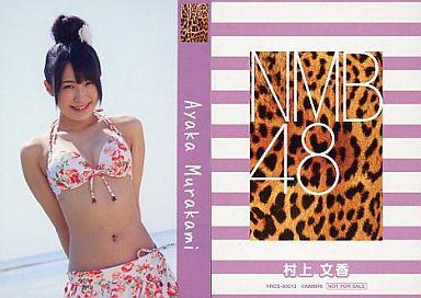 【中古】アイドル(AKB48・SKE48)/CD「ナギイチ」封入トレカ 村上文香/YRCS-90013/CD「ナギイチ通常盤 Type-C DVD付き」封入トレカ