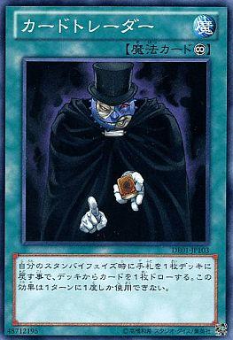 【中古】遊戯王/ノーマル/デュエリスト エディションVolume 1 DE01-JP103 : カードトレーダー