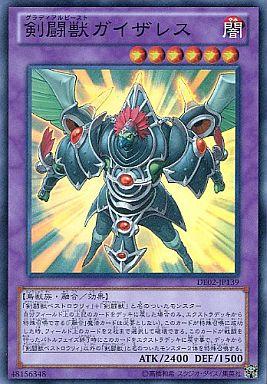 【遊戯王 デッキ考察 】剣闘獣の回し方で必要そうなカードを調べてきました。一体どのカードが必須なの?