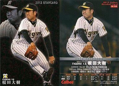 【中古】スポーツ/スターカード/2012プロ野球チップス第1弾 S-19 [スターカード] : 榎田大樹