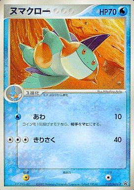 【中古】ポケモンカードゲーム/P/小学館学年誌付録 010/ADV-P : ヌマクロー