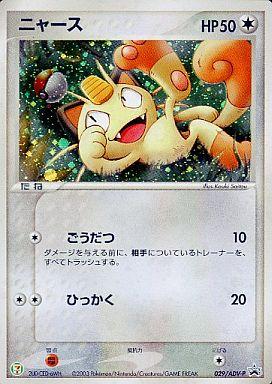 【中古】ポケモンカードゲーム/P/セブンイレブン「ポケモンフェア」オリジナルカード 029/ADV-P : (キラ)ニャース