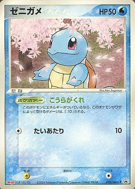 【中古】ポケモンカードゲーム/P/ポケモンチョコスナック 第1弾 055/ADV-P : ゼニガメ