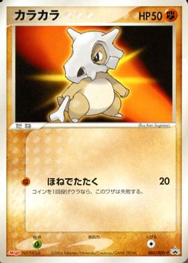 【中古】ポケモンカードゲーム/P/ポケモンチョコスナック 第1弾 060/ADV-P : カラカラ
