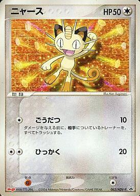 【中古】ポケモンカードゲーム/P/ポケモンチョコスナック 第1弾 062/ADV-P : ニャース