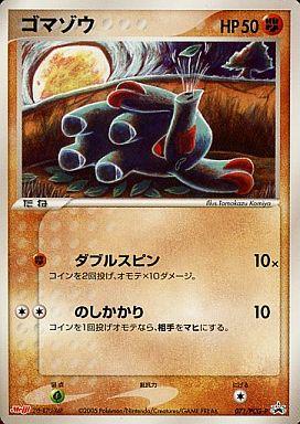 【中古】ポケモンカードゲーム/P/ポケモンチョコスナック 第3弾 071/PCG-P : ゴマゾウ