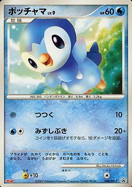 【中古】ポケモンカードゲーム/P/ポケモンチョコスナック 第6弾 008/DP-P : ポッチャマ
