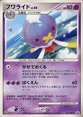 【中古】ポケモンカードゲーム/P/マクドナルドオリジナル「ポケモンカードゲームDP」 031/DP-P : フワライド