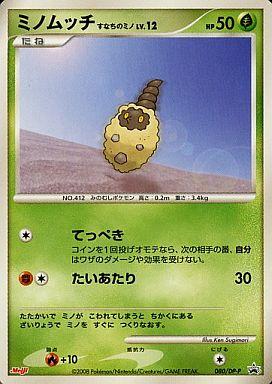 【中古】ポケモンカードゲーム/P/ポケモンチョコスナック 第8弾 080/DP-P : ミノムッチ すなちのミノ