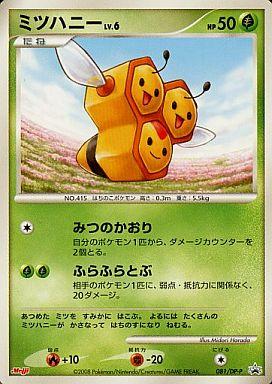【中古】ポケモンカードゲーム/P/ポケモンチョコスナック 第8弾 081/DP-P : ミツハニー