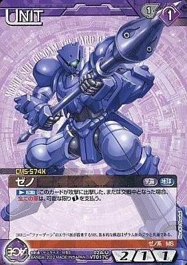 【中古】ガンダムウォー/C/紫/第2弾ブースターパック「刻の鼓動」 02A/U VT017C [C] : ゼノ