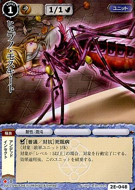 【中古】モンスターコレクション/並/魔/ユニット/サーガランドの貴公子 2E-048 : ヒュプノ・モスキート