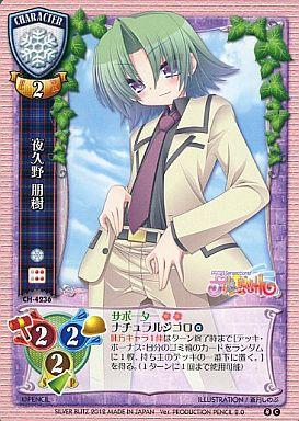 【中古】リセ/C/キャラクター/バージョンプロダクションぺんしる2.0 CH-4236 : 夜久野 朋樹