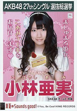 小林亜実/CD「真夏のSounds good!」劇場盤特典 | 予約 | 生写真(AKB48 ...