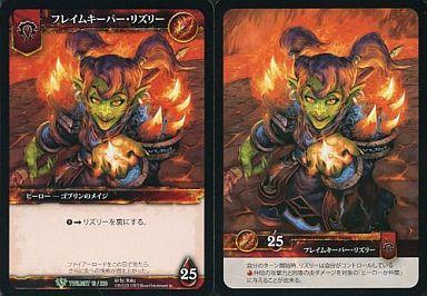 【中古】ワールドオブウォークラフト/ブースター トワイライト オブ ザ ドラゴン 16 : フレイムキーパー・リズリー