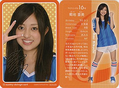12 monthly idoling!!! card : ...