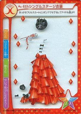 【中古】アニメ系トレカ/CD「チャンス!特典」 きらりんレボリューションミルフィーカード 4thシングルステージ衣装