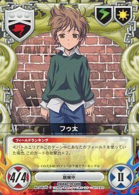No.045/05 [コモン] : フゥ太