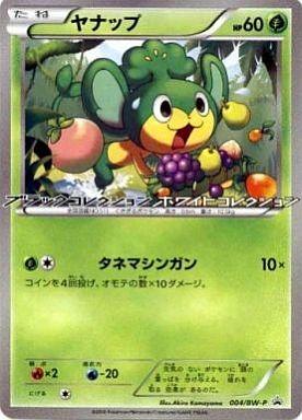 【中古】ポケモンカードゲーム/P/ポケモン「なぞのタマゴ」キャンペーン 004/BW-P : ヤナップ