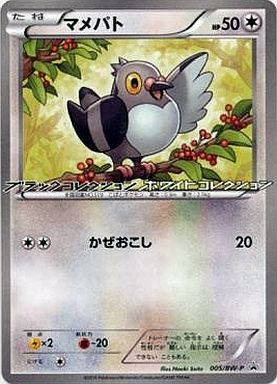 【中古】ポケモンカードゲーム/P/ポケモン「なぞのタマゴ」キャンペーン 005/BW-P : マメパト