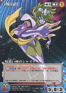 U-012 : 蛇遣い座のシャイナ