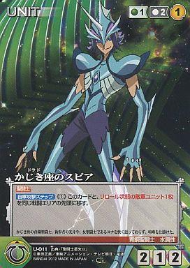 【中古】クルセイド/C/緑/UNIT/聖闘士星矢Ω U-011 : かじき座のスピア