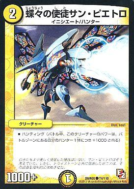 【中古】デュエルマスターズ/C/光/[DMR-05]エピソード2 ゴールデン・エイジ 74 : 蝶々の使徒サン・ピエトロ