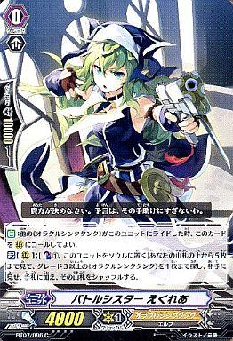 【中古】ヴァンガード/C/オラクルシンクタンク/ブースターパック第7弾「獣王爆進」 BT07/096 : バトルシスター えくれあ