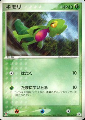 【中古】ポケモンカードゲーム/P/セブンイレブン「ポケモンフェア」オリジナルカード 015/ADV-P : キモリ