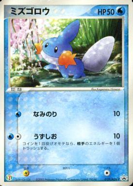 【中古】ポケモンカードゲーム/P/セブンイレブン「ポケモンフェア」オリジナルカード 019/ADV-P : ミズゴロウ