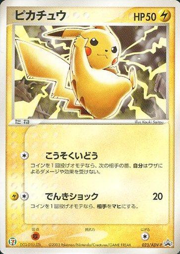 【中古】ポケモンカードゲーム/P/セブンイレブン「ポケモンフェア」オリジナルカード 023/ADV-P [P] : ピカチュウ