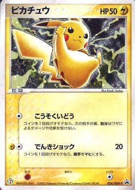 【中古】ポケモンカードゲーム/P/セブンイレブン「ポケモンフェア」オリジナルカード 024/ADV-P : (キラ)ピカチュウ