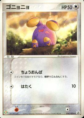 【中古】ポケモンカードゲーム/P/セブンイレブン「ポケモンフェア」オリジナルカード 030/ADV-P : ゴニョニョ