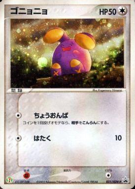 【中古】ポケモンカードゲーム/P/セブンイレブン「ポケモンフェア」オリジナルカード 031/ADV-P : (キラ)ゴニョニョ