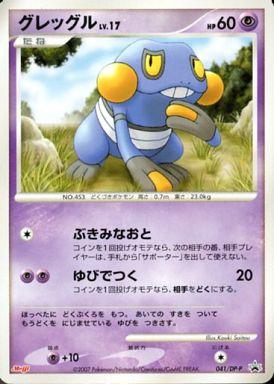 【中古】ポケモンカードゲーム/P/ポケモンチョコスナック 第7弾 041/DP-P : グレッグル