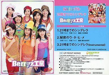 Berryz工房/8thシングル「21時ま...