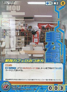【中古】クルセイド/C/青/クルセイド 非公認戦隊アキバレンジャー[HAC-01B] U-010 : 戦隊カフェひみつきち