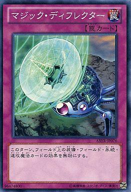 【遊戯王】現環境最強デッキに《マジック・ディフレクター》は刺さるカードが多い?【日記】